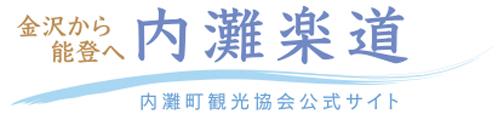 内灘町観光協会